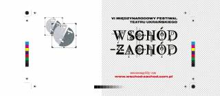 "6th International Festival of Ukrainian Theatre ""East-West"""
